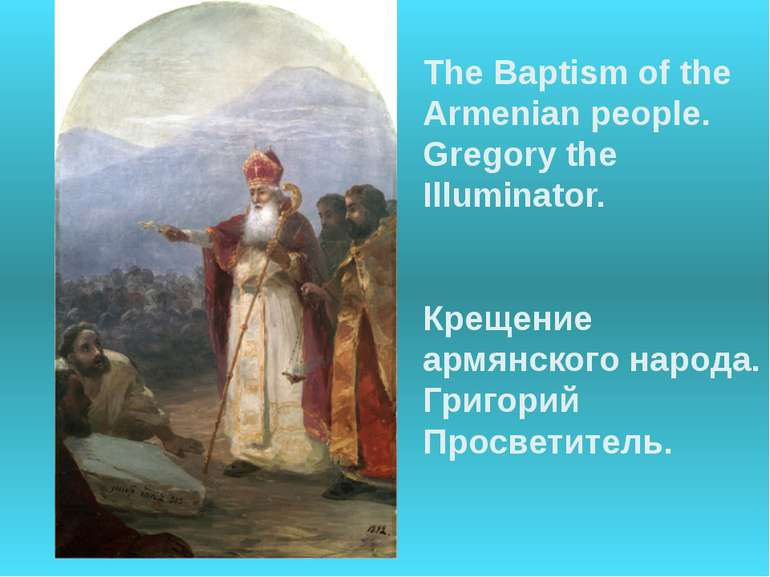 The Baptism of the Armenian people. Gregory the Illuminator. Крещение армянск...