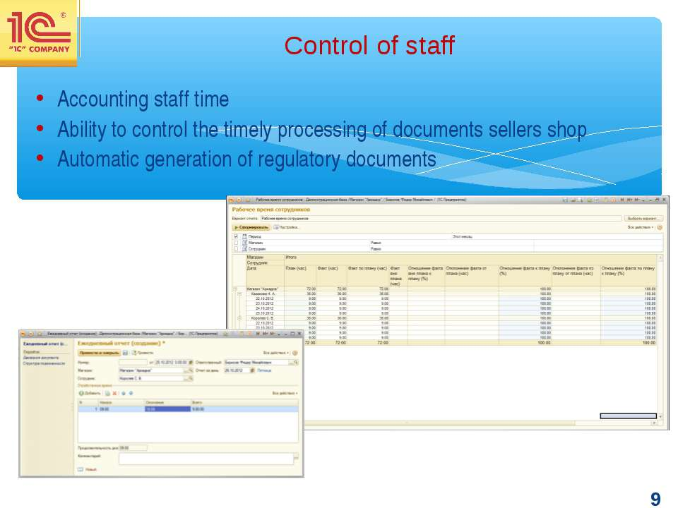 Accounting staff time Ability to control the timely processing of documents s...