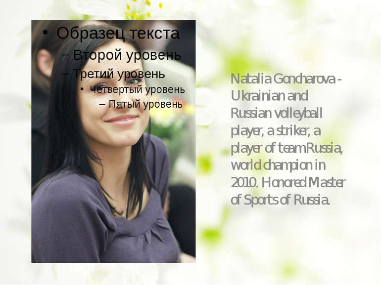 Natalia Goncharova - Ukrainian and Russian volleyball player, a striker, a pl...