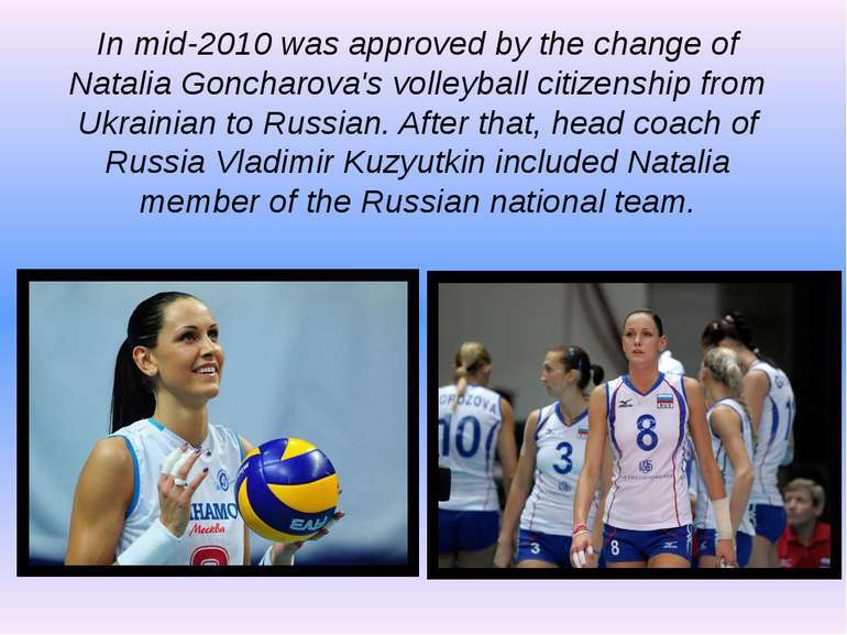 In mid-2010 was approved by the change of Natalia Goncharova's volleyball cit...