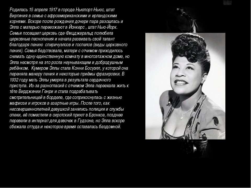 Родилась 15 апреля 1917 в городе Ньюпорт-Ньюс, штат Виргиния в семье с афроам...