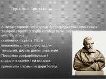 Теракоти в Ермітажі Античні старожитності давно були предметами престижу в За...