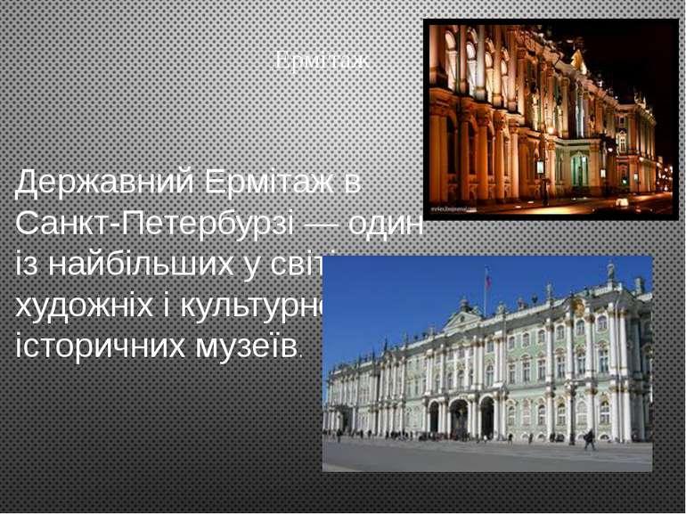 Ермітаж Державний Ермітаж в Санкт-Петербурзі — один із найбільших у світі худ...