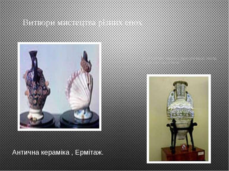 Витвори мистецтва різних епох Антична кераміка , Ермітаж. Ваза фортуні, керам...