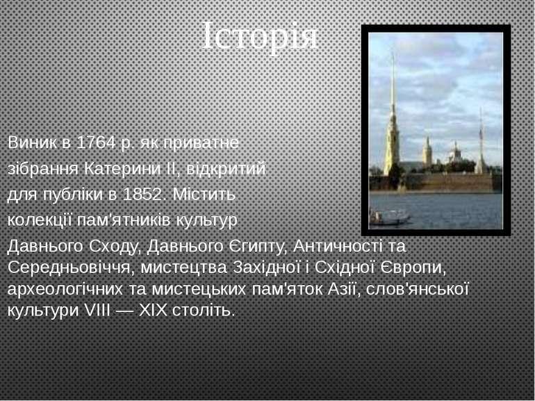 Історія Виник в 1764 р. як приватне зібрання Катерини II, відкритий для публі...