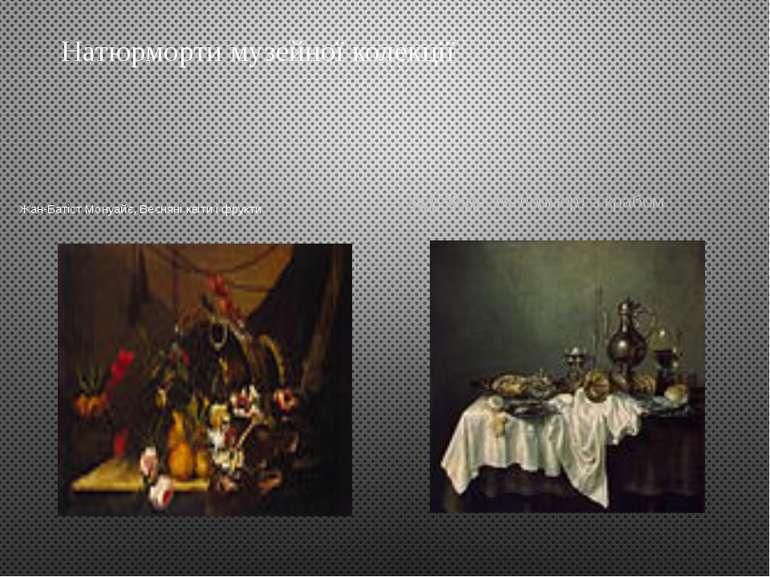 Натюрморти музейної колекції Жан-Батіст Монуайє, Весняні квіти і фрукти Худ. ...