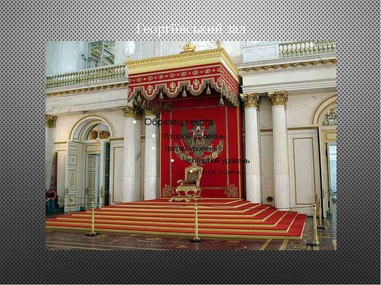 Георгіївський зал
