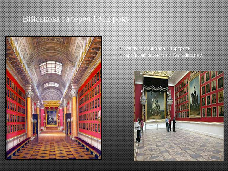 Військова галерея 1812 року Головна прикраса - портрети героїв, які захистили...