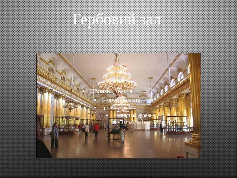 Гербовий зал