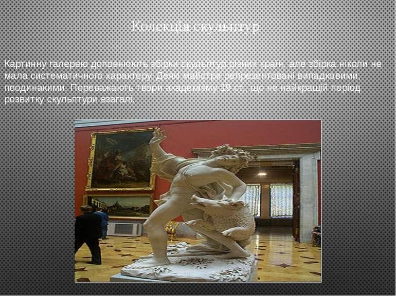 Колекція скульптур Картинну галерею доповнюють збірки скульптур різних країн,...
