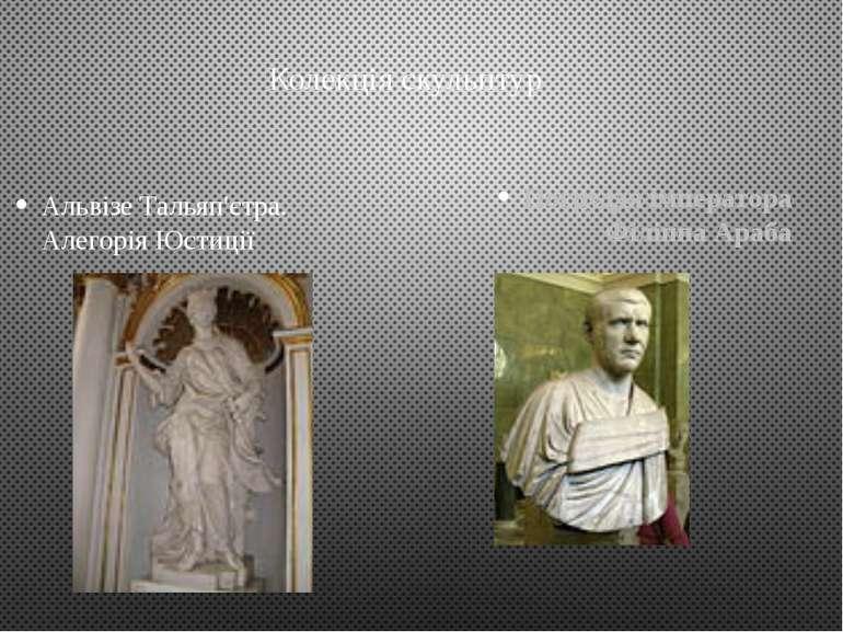 Колекція скульптур Альвізе Тальяп'єтра. Алегорія Юстиції Погруддя імператора ...
