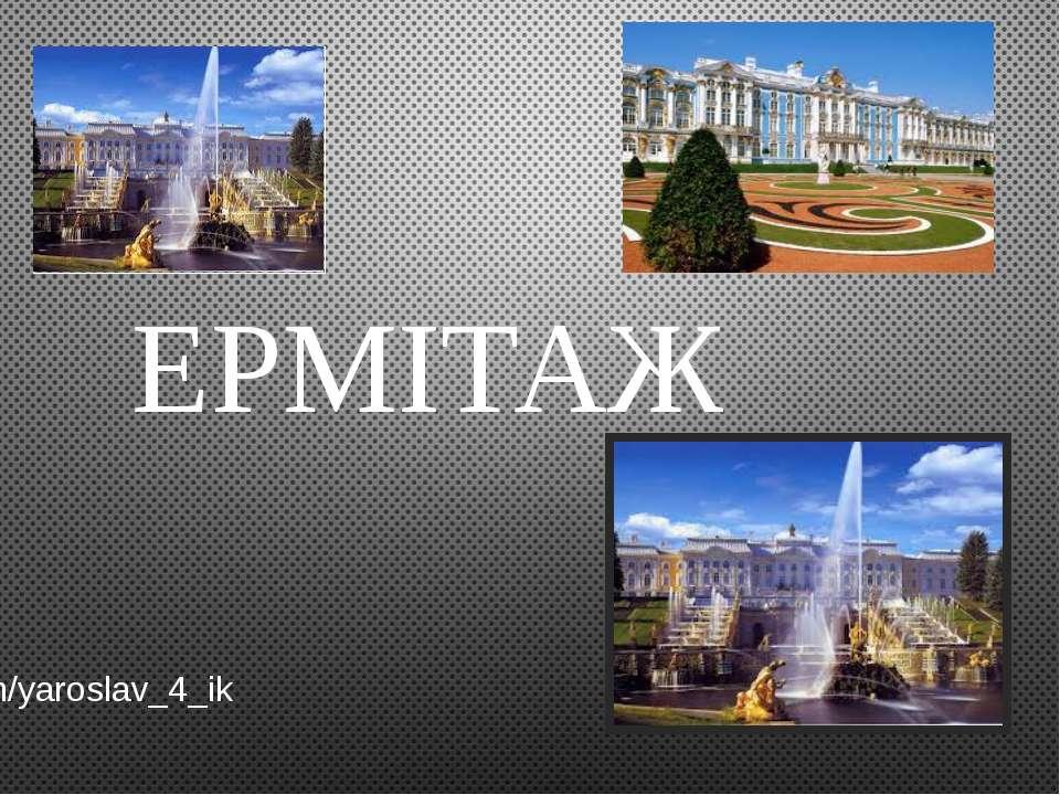 ЕРМІТАЖ Автор vk.com/yaroslav_4_ik