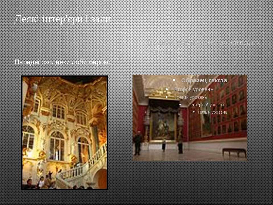 Деякі інтер'єри і зали Парадні сходинки доби бароко Відділ героїв часів Напол...