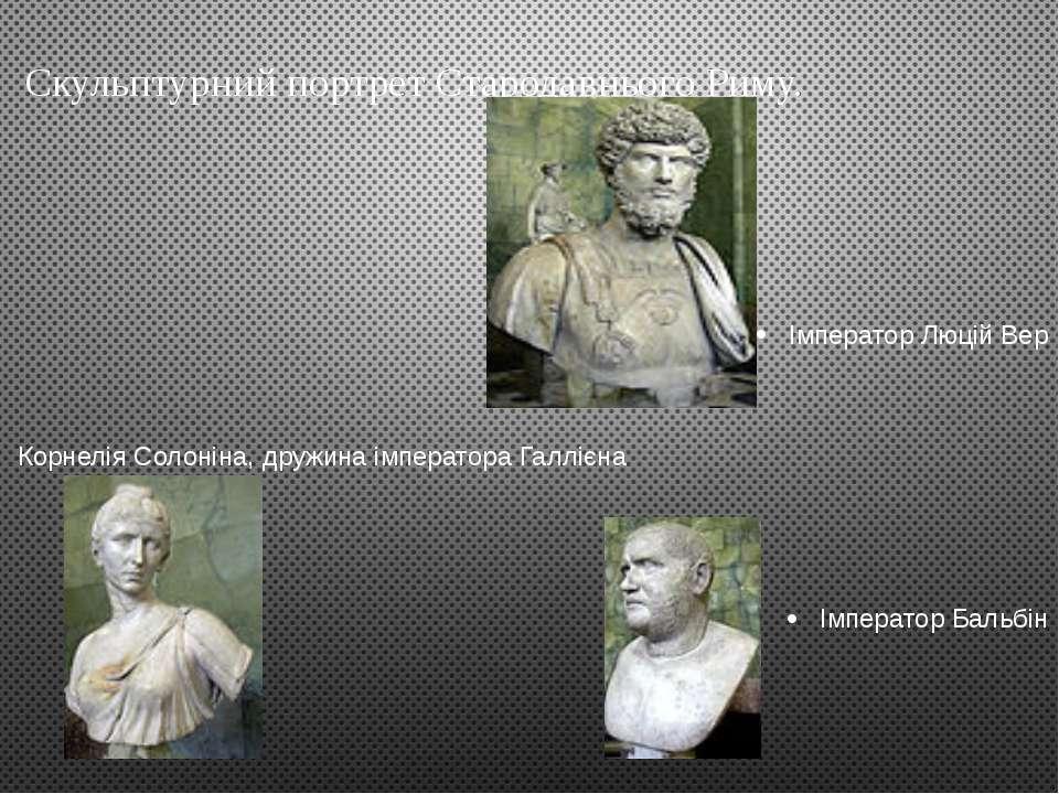 Скульптурний портрет Стародавнього Риму. Імператор Люцій Вер Корнелія Солонін...