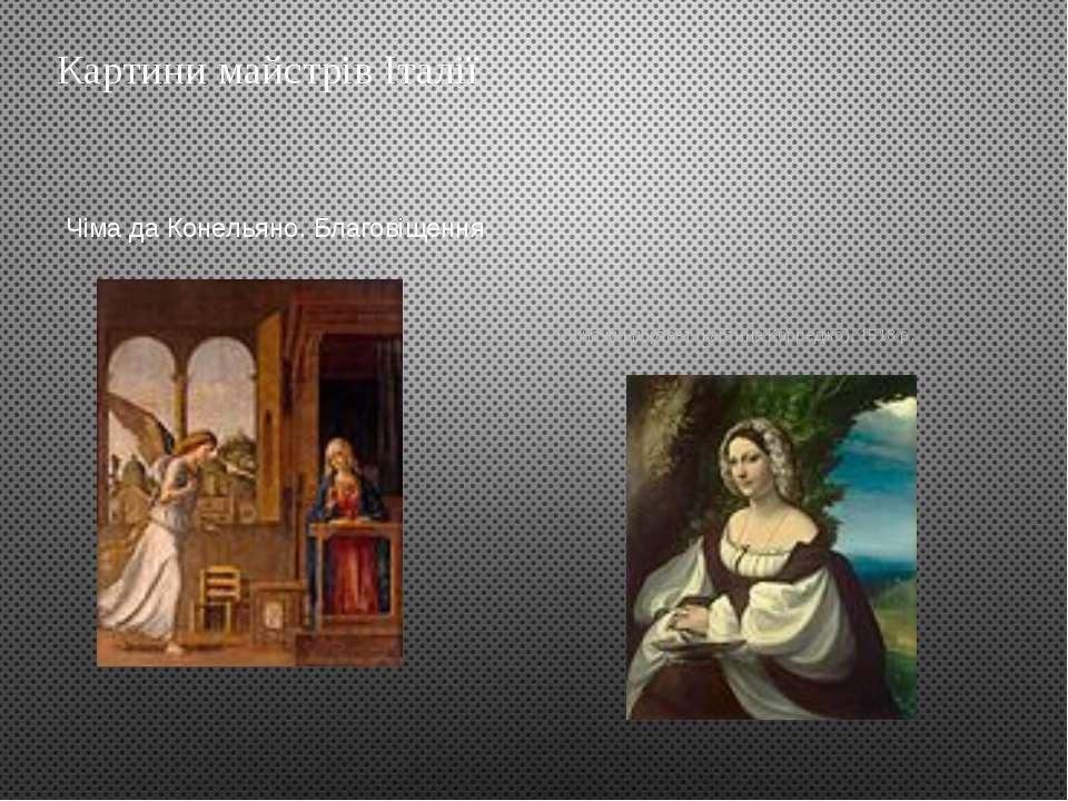 Картини майстрів Італії Чіма да Конельяно. Благовіщення Жіночий портрет (карт...