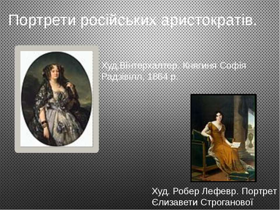 Худ.Вінтерхалтер. Княгиня Софія Радзівілл, 1864 р. Портрети російських аристо...