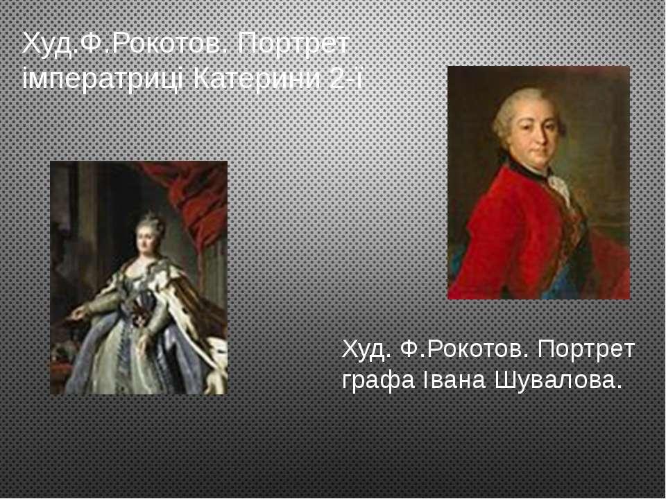 Худ. Ф.Рокотов. Портрет графа Івана Шувалова. Худ.Ф.Рокотов. Портрет імператр...