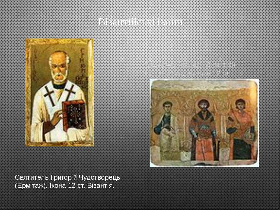 Візантійські ікони Святитель Григорій Чудотворець (Ермітаж). Ікона 12 ст. Віз...