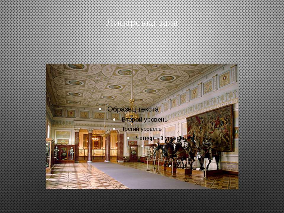 Лицарська зала