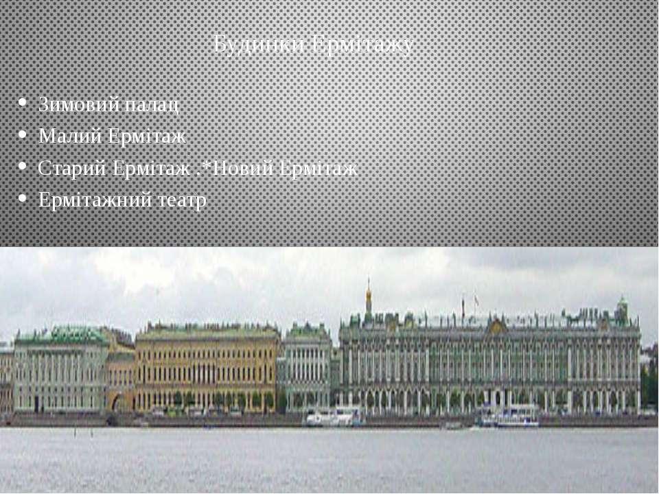 Будинки Ермітажу Зимовий палац Малий Ермітаж Старий Ермітаж .*Новий Ермітаж Е...