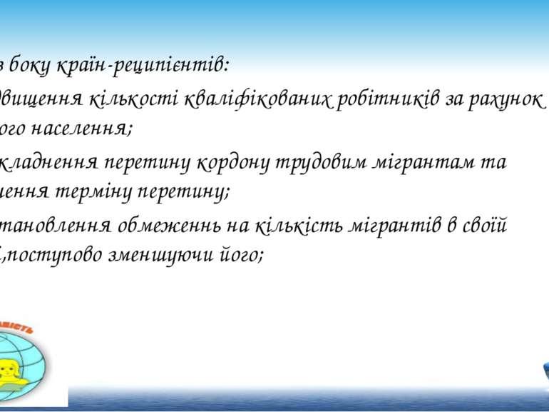 2) з боку країн-реципієнтів: -підвищення кількості кваліфікованих робітників ...