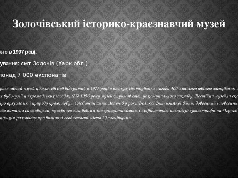 Золочівський історико-краєзнавчий музей Засновано в 1997 році. Розташування: ...