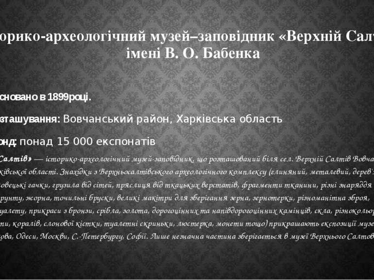 Іторико-археологічний музей–заповідник «Верхній Салтів» імені В. О. Бабенка З...