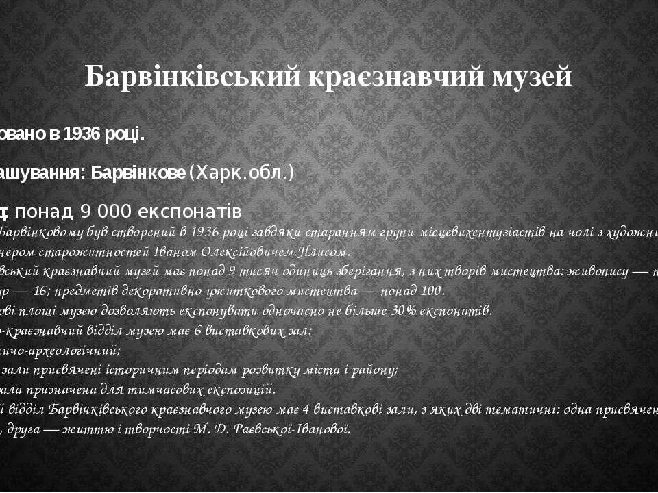 Барвінківський краєзнавчий музей Засновано в 1936 році. Розташування: Барвінк...