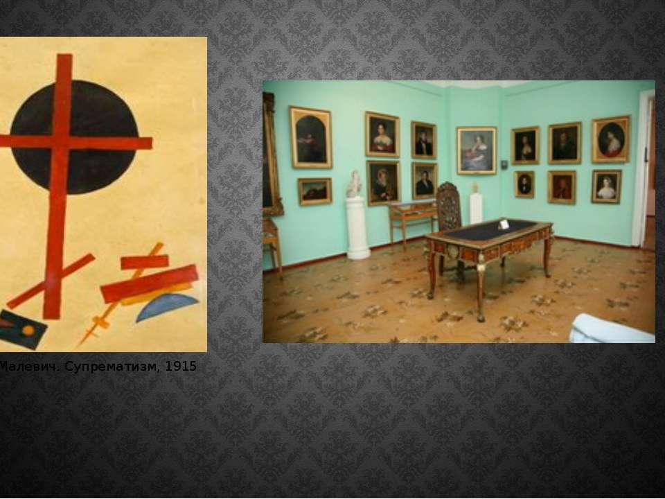 Казимир Малевич.Супрематизм,1915