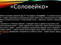 «Соловейко» Елегійними настроями пройнятий вірш М. Костомарова «Соловейко». Т...