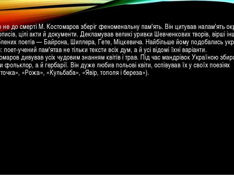 Мало не до смерті М. Костомаров зберіг феноменальну пам'ять. Він цитував напа...