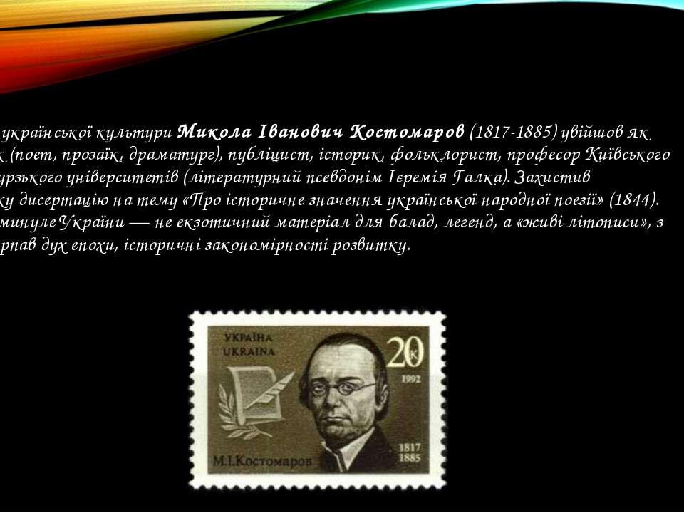 В історію української культуриМикола Іванович Костомаров(1817-1885) увійш...