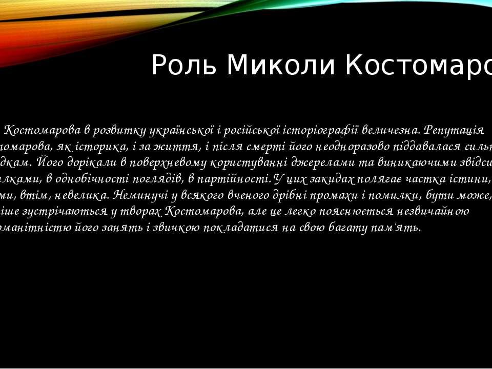 Роль Миколи Костомарова Роль Костомарова в розвитку української і російської ...
