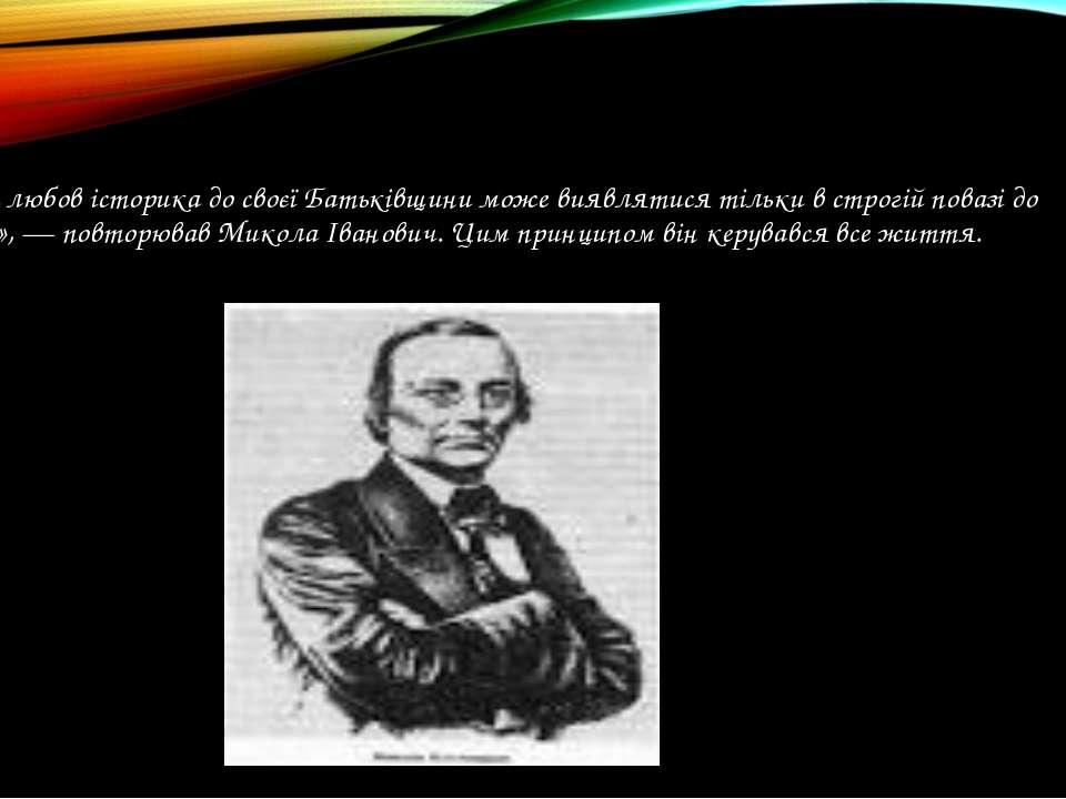 «Щира любов історика до своєї Батьківщини може виявлятися тільки в строгій по...