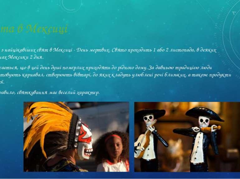 Свята в Мексиці Один з найцікавіших свят в Мексиці - День мертвих. Свято прох...