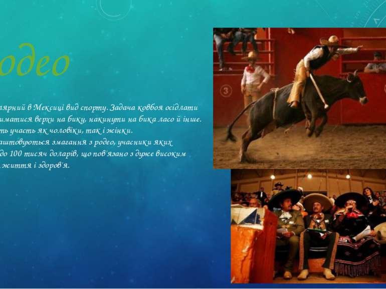 Родео Родео - популярний в Мексиці вид спорту. Задача ковбоя осідлати коня, п...