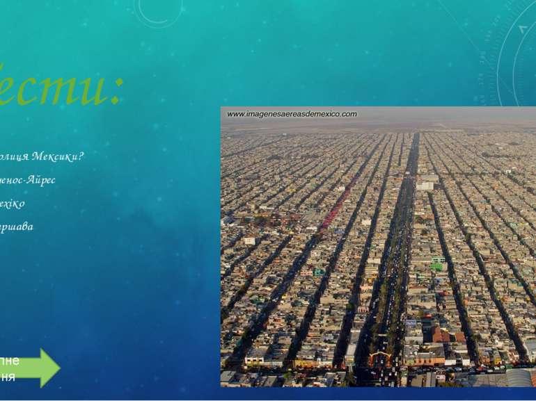 3. Населення Мексики: А) 89,95 млн Б) 74,67 млн В) 345,65 млн Наступне питання