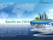 Канада та США -США і Канада - країни, що входять до групи економічно розвинут...