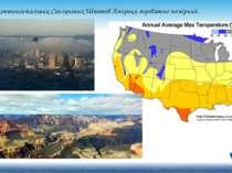 Клімат континентальних Сполучених Штатів Америки переважнопомірний.