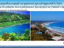 Крім природних парків, на щорічний прилив туристів в США також впливають тепл...
