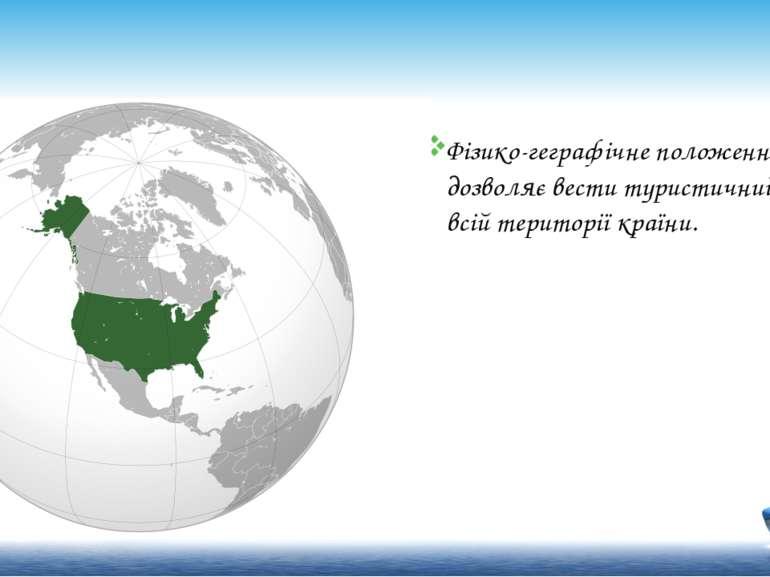 Фізико-геграфічне положення США дозволяє вести туристичний бізнес на всій тер...