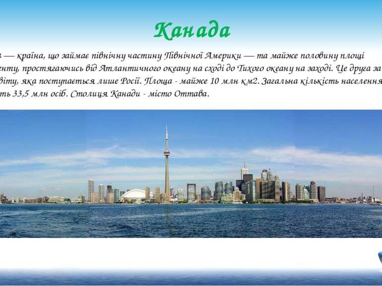 Канада Канада— країна, що займає північну частинуПівнічної Америки— та май...