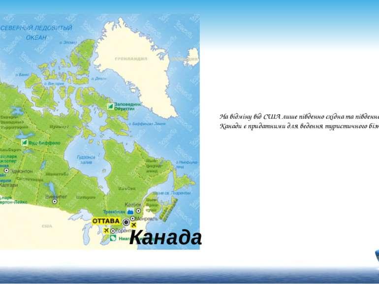 На відміну від США лише південно східна та південно західна частини Канади є ...