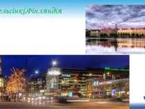 8. Хельсінкі,Фінляндія