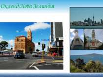 10. Окленд,Нова Зеландія