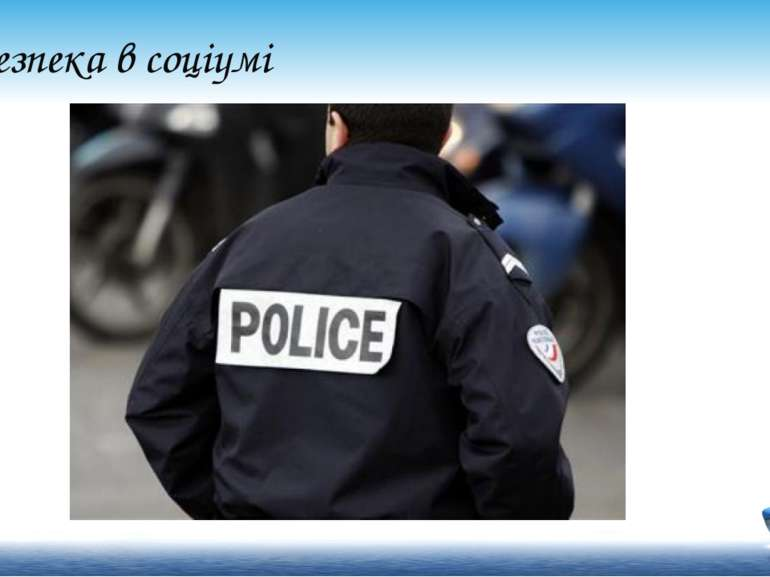 9. Безпека в соціумі