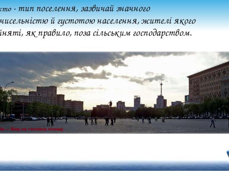 Місто - типпоселення, зазвичай значного зачисельністюйгустотою населення,...