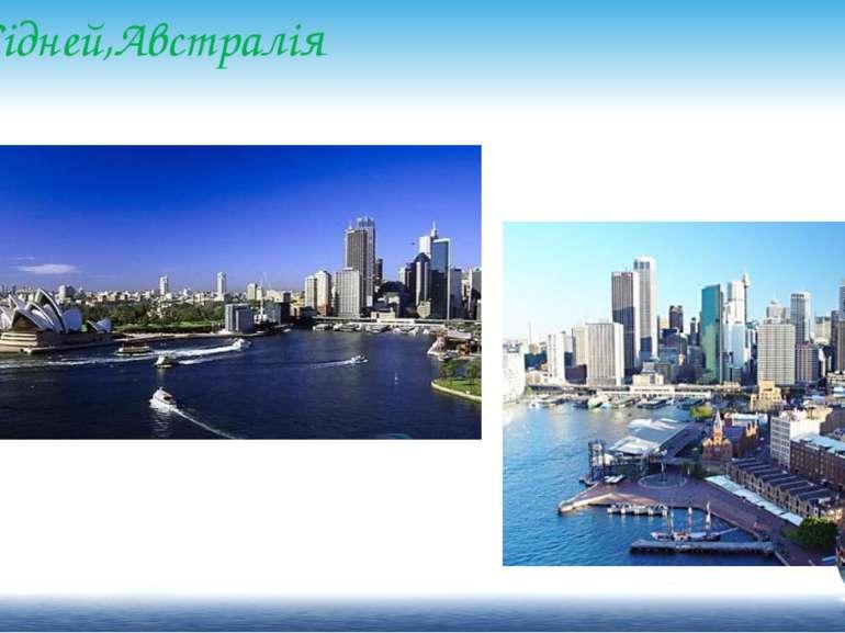 7. Сідней,Австралія