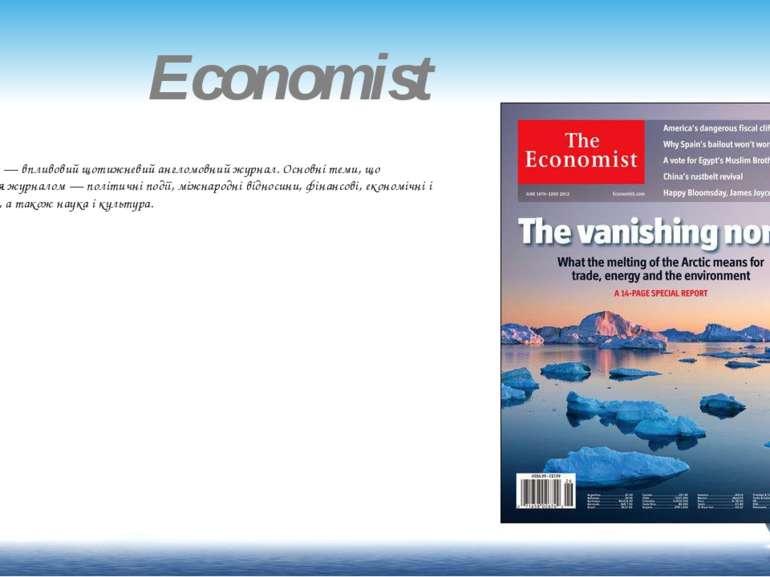 Economist The Economist— впливовий щотижневий англомовнийжурнал. Основні т...