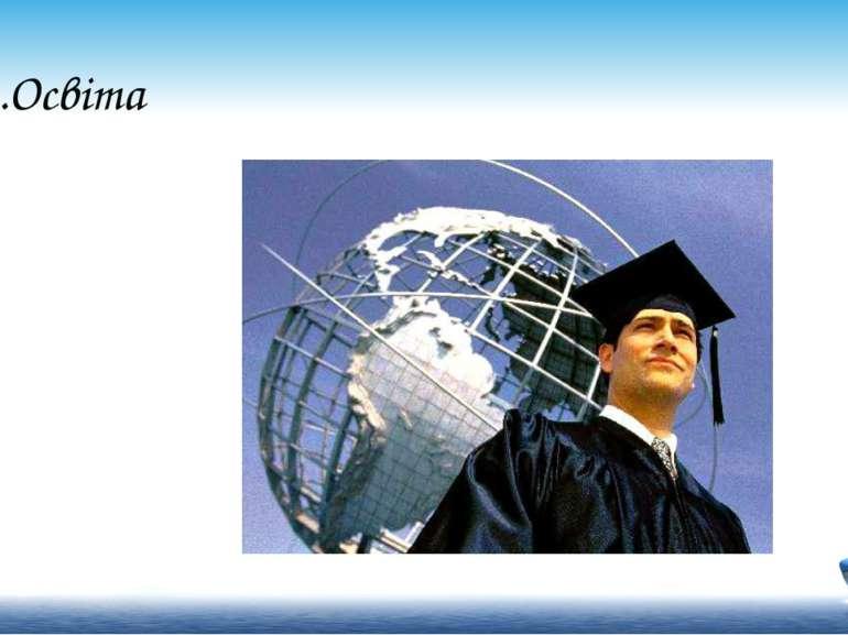 3.Освіта